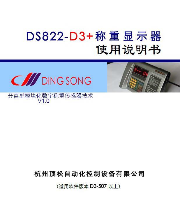 顶松DS822-D3+称重显示器使用说明书
