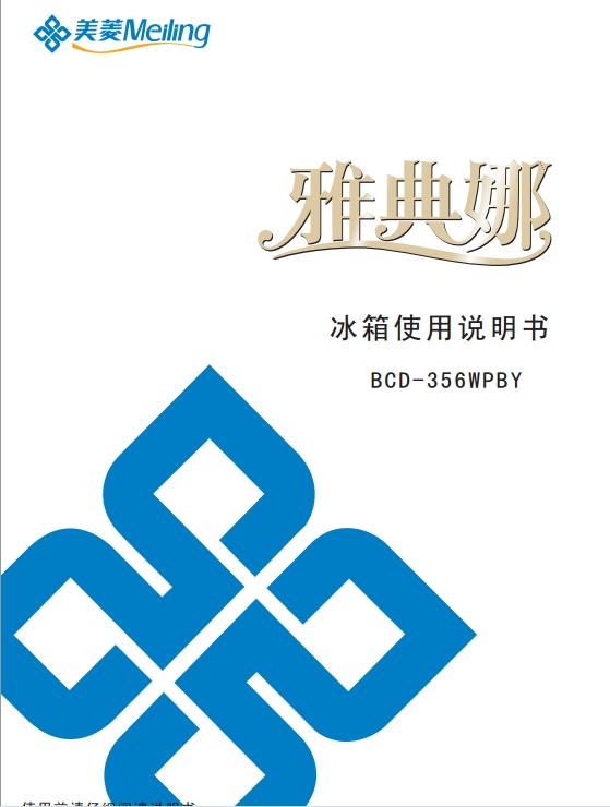 美菱bcd-356wpby电冰箱使用说明书