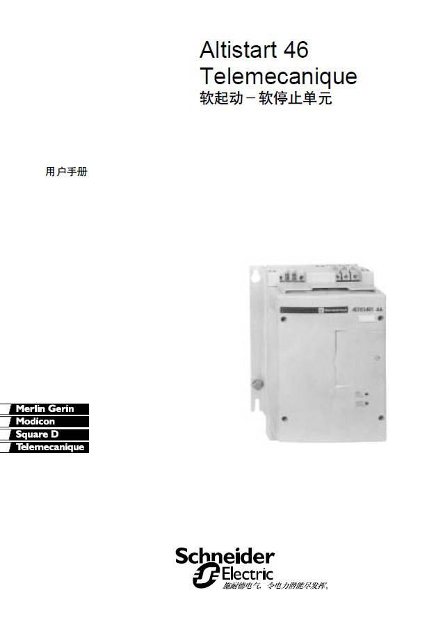 施耐德ats-46c66n软启动器说明书