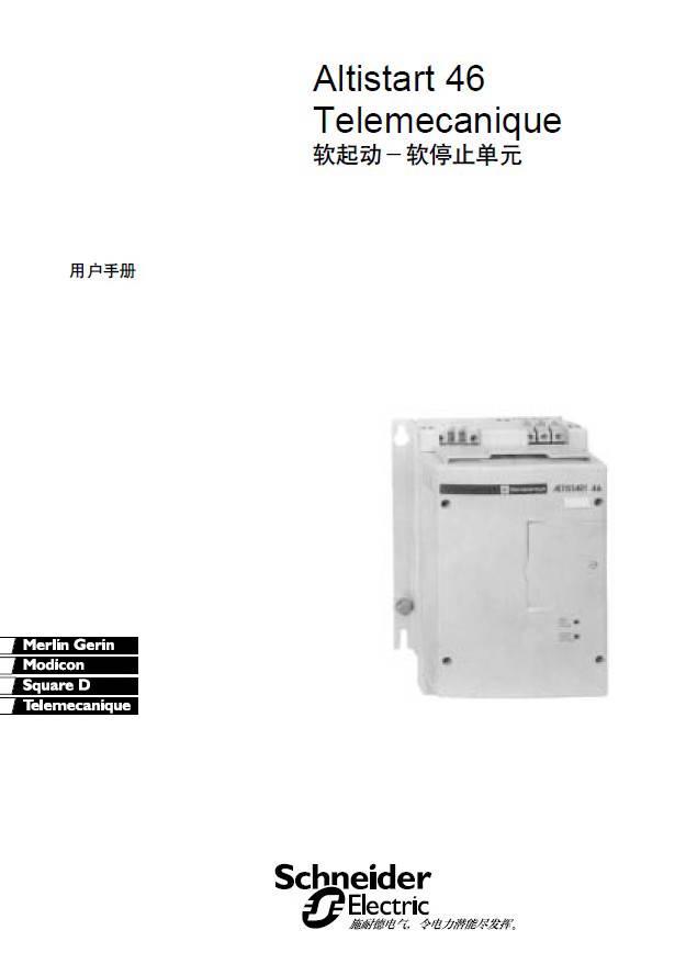 施耐德ATS-46D22N软启动器说明书
