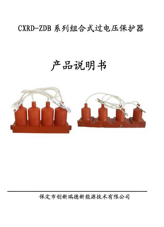 创新瑞德CXRD-ZDB1-A/35组合式过电压保护器说明书