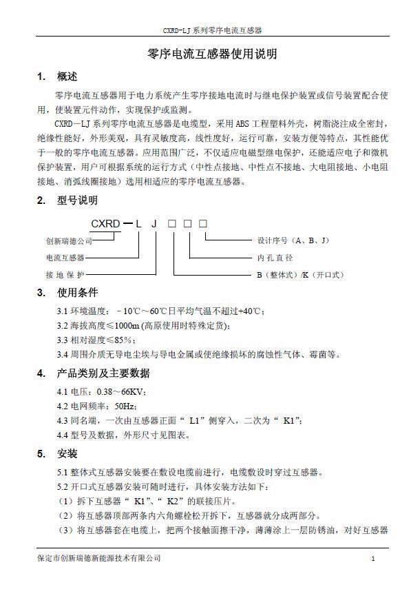 创新瑞德CXRD-LJK240B零序电流互感器说明书