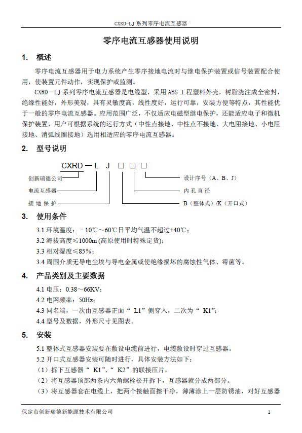 创新瑞德CXRD-LJK140B零序电流互感器说明书