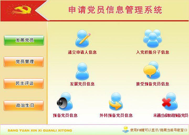 宏达申请党员信息管理系统 绿色版