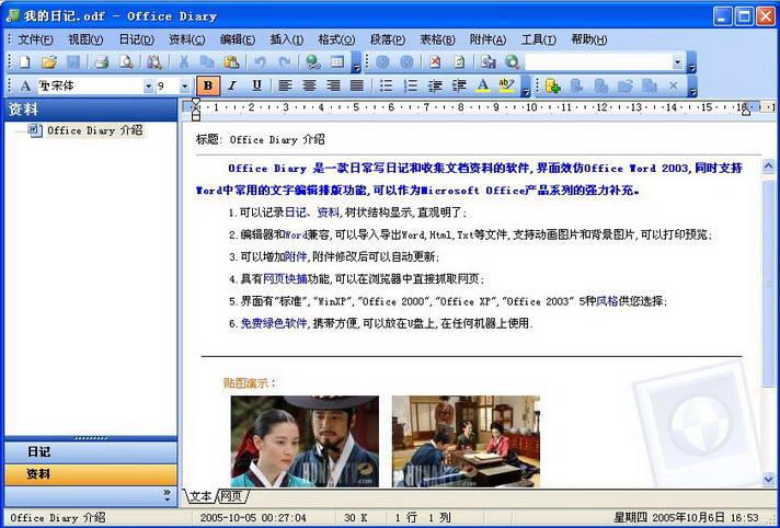 Office 电子日记
