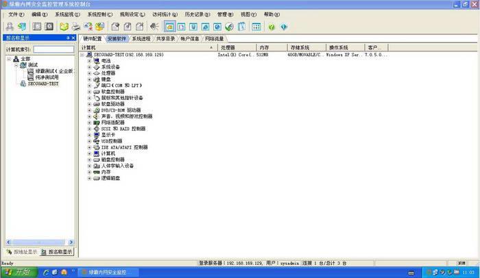 绿霸内网安全监控管理系统