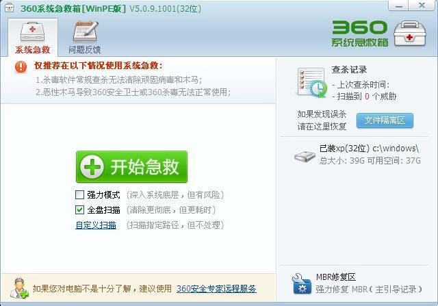 360系统急救箱(64bit)