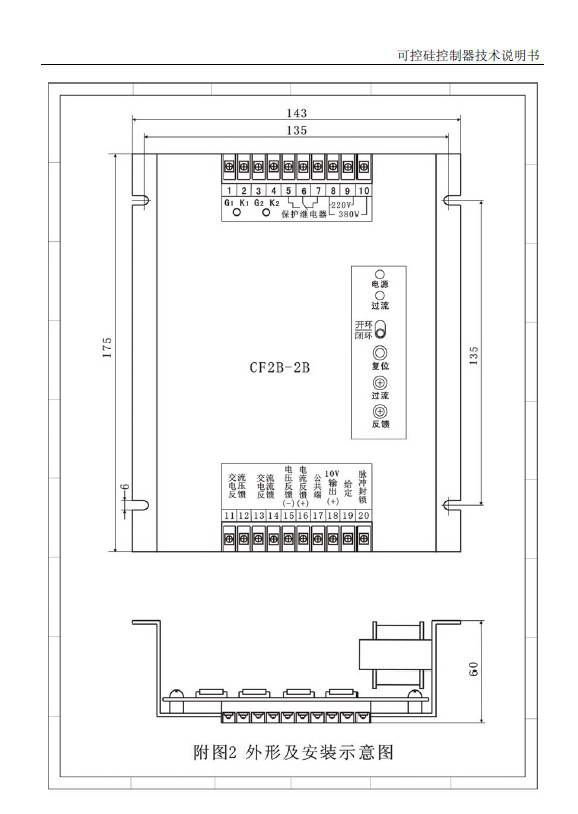 信达CF2B-2B型可控硅控制器使用说明书