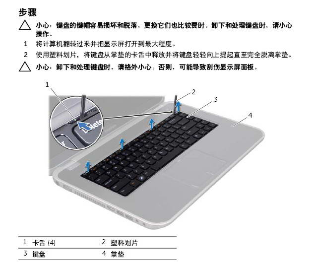 DELL Inspiron 15R-5520笔记本电脑说明书