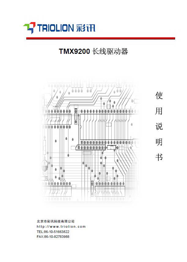 彩讯TMX9200长线驱动器使用说明书