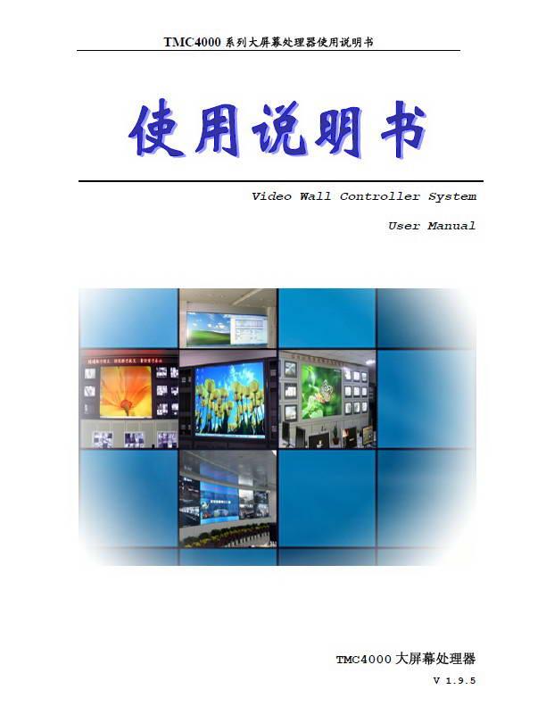 彩讯TMC4000系列大屏控制器使用说明书