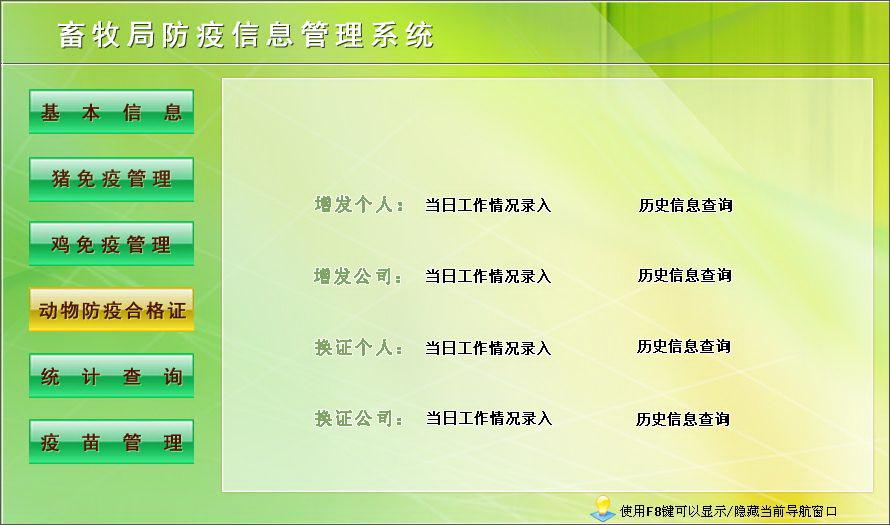宏达畜牧局防疫信息管理系统 绿色版