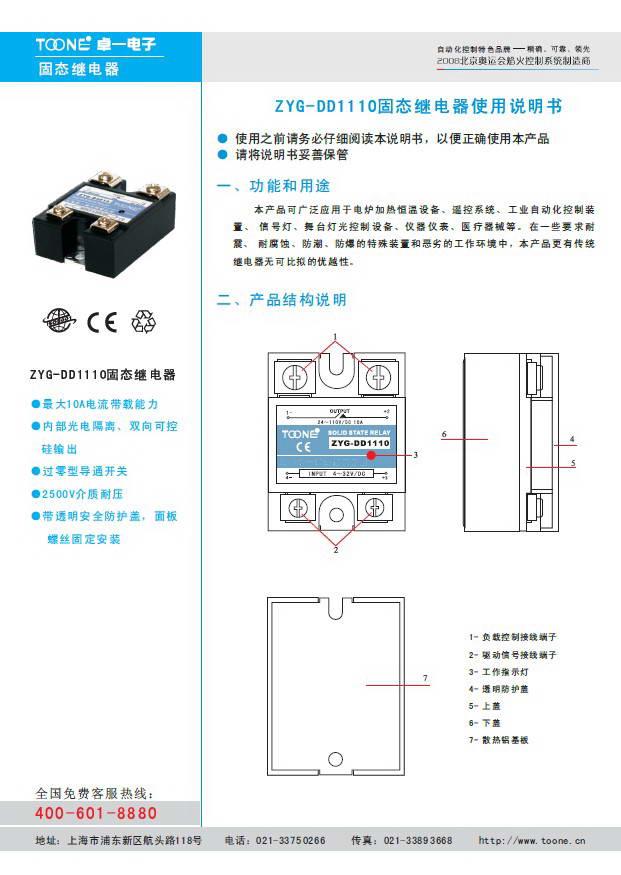 卓一ZYG-DD1110固态继电器说明书