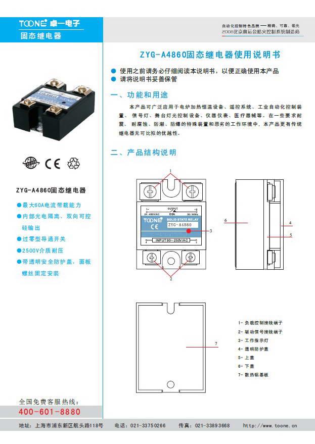 卓一ZYG-A4860固态继电器说明书