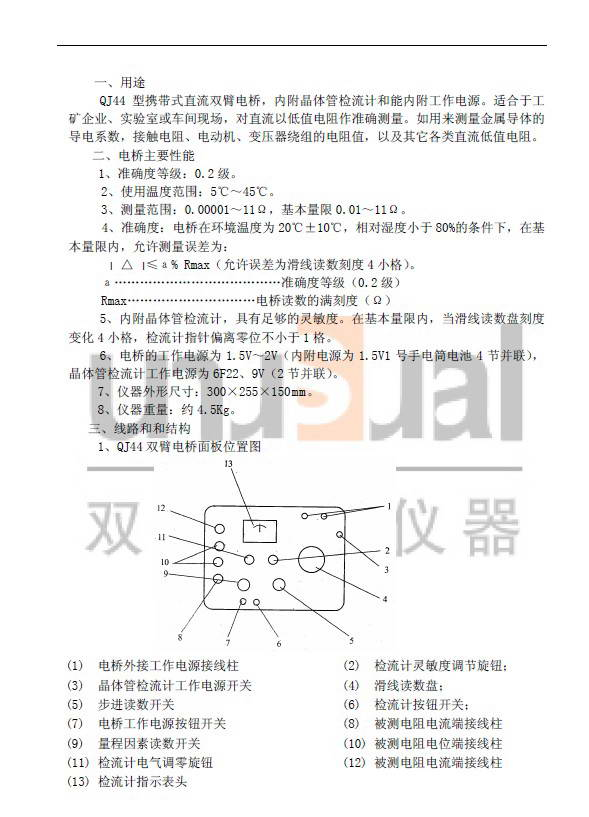 双特电工qj44型直流双臂电桥使用说明书