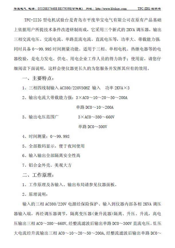 华宝HB-TFC电机试验台说明书