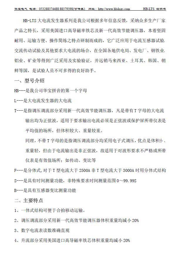 华宝HB-LTS大电流发生器说明书