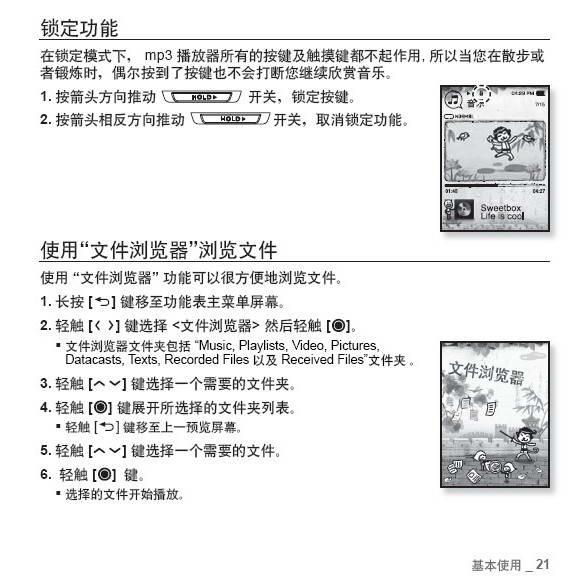 三星YP-T08QR MP3播放器使用说明书