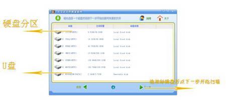 天艾达文件恢复软件