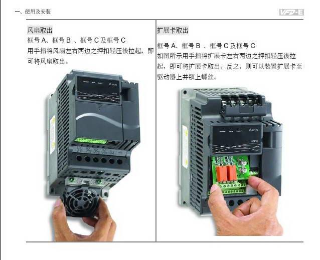 台达vfd002e21c变频器用户手册