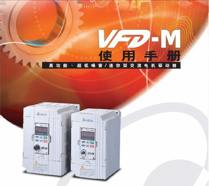 台达vfd004m21a变频器用户手册