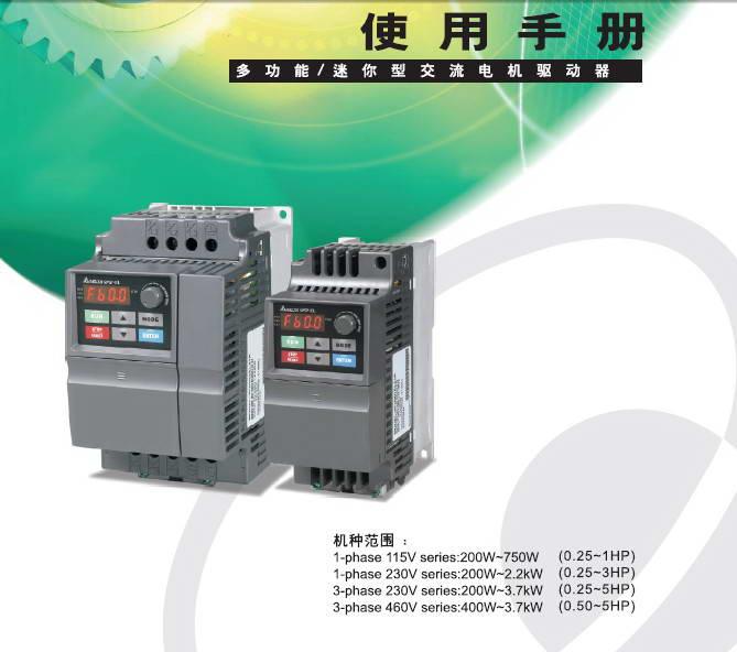 台达vfd002el11a变频器用户手册