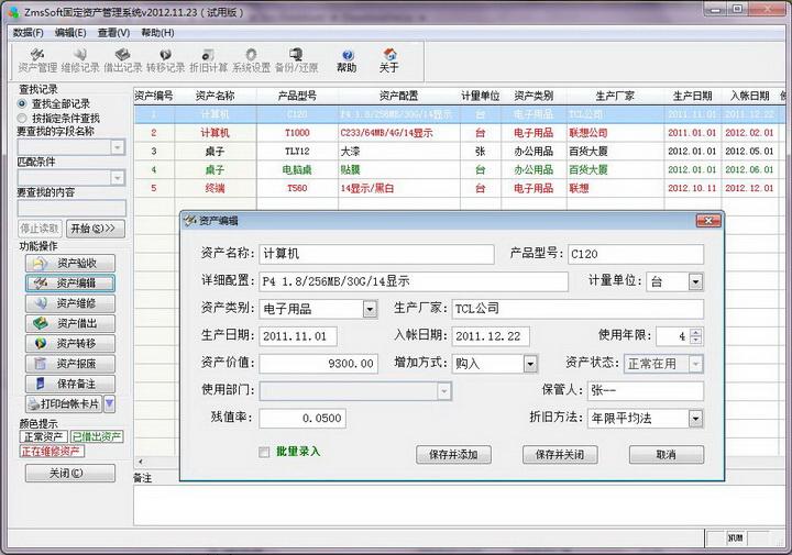 ZmsSoft固定资产管理系统