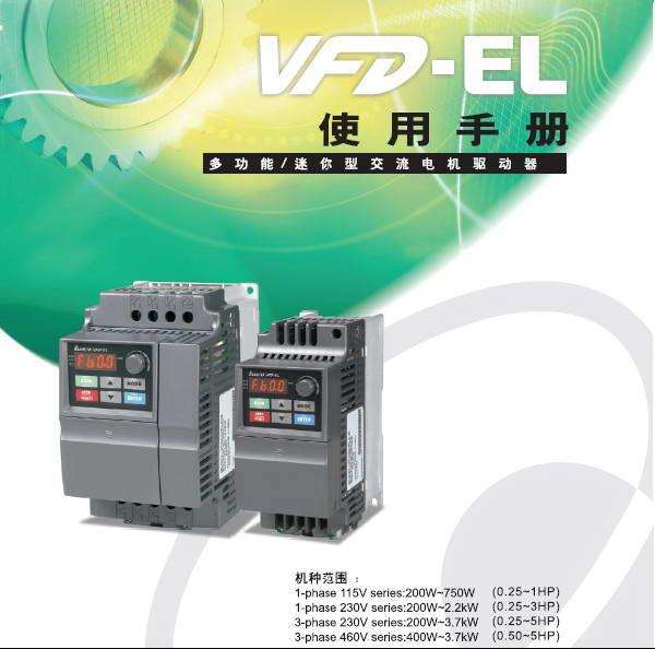 台达vfd007el21a变频器用户手册