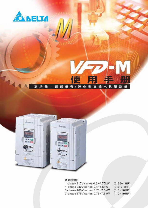 台达VFD015M43B变频器用户手册