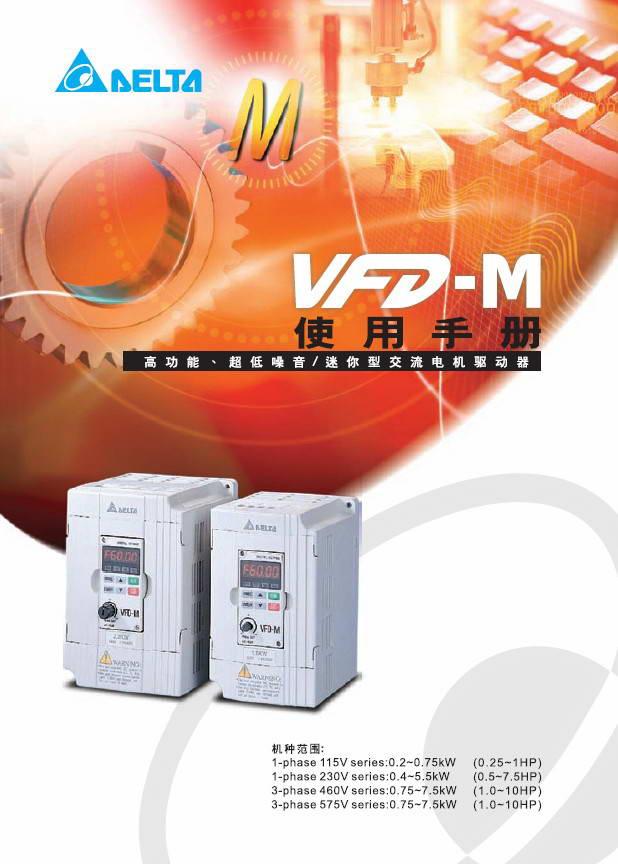 台达VFD007M53A变频器用户手册