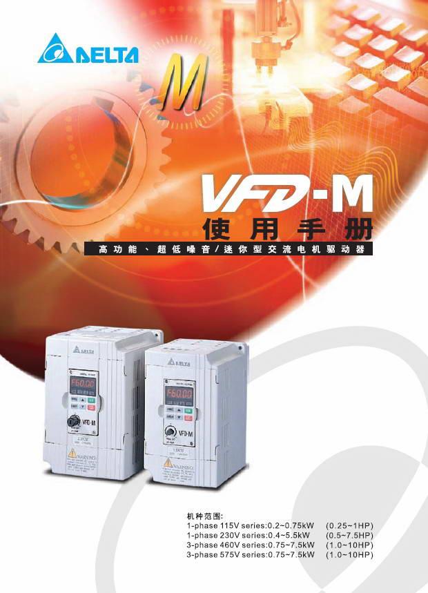 台达VFD007M43B变频器用户手册