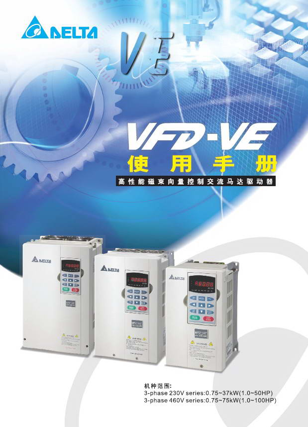 台达VFD150V23A-2变频器用户手册