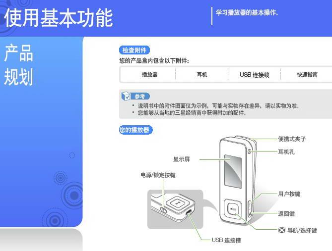 三星YP-F3QP MP3播放器使用说明书