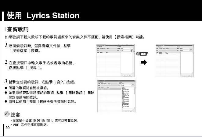 三星YP-F1HB MP3播放器使用说明书