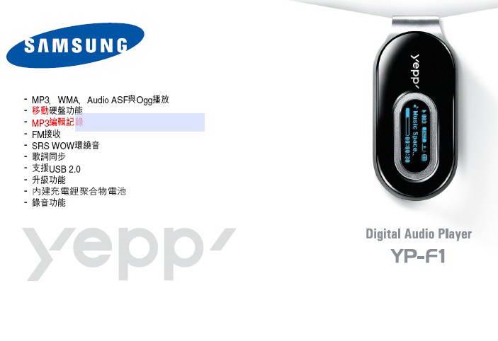 三星YP-F1B MP3播放器使用说明书