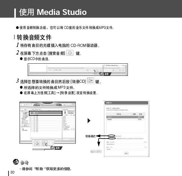 三星YP-D1Q  MP3播放器使用说明书