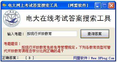 电大在线考试答案搜索软件