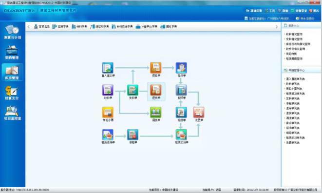 广联达建设工程材料管理软件截图1