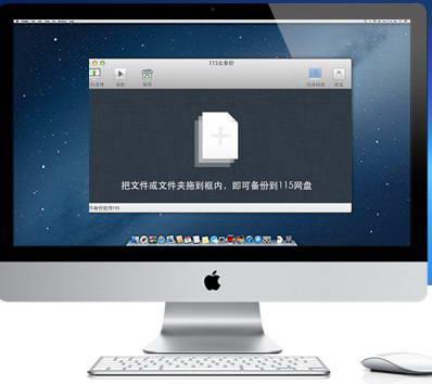 115云 For Mac