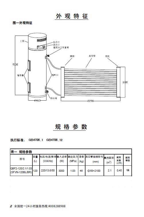 史密斯sfvn-120bl太阳能热水器使用说明书