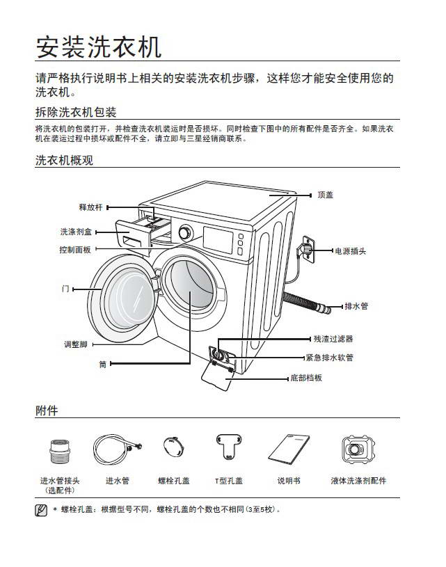 洗衣机使用说明书