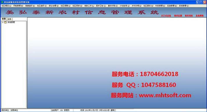 美弘泰新农村信息管理系统