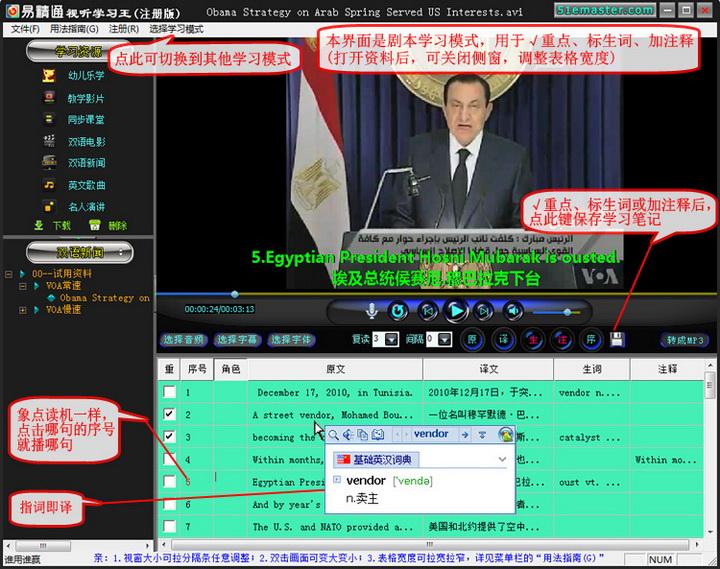 易精通VOA BBC英语学习软件