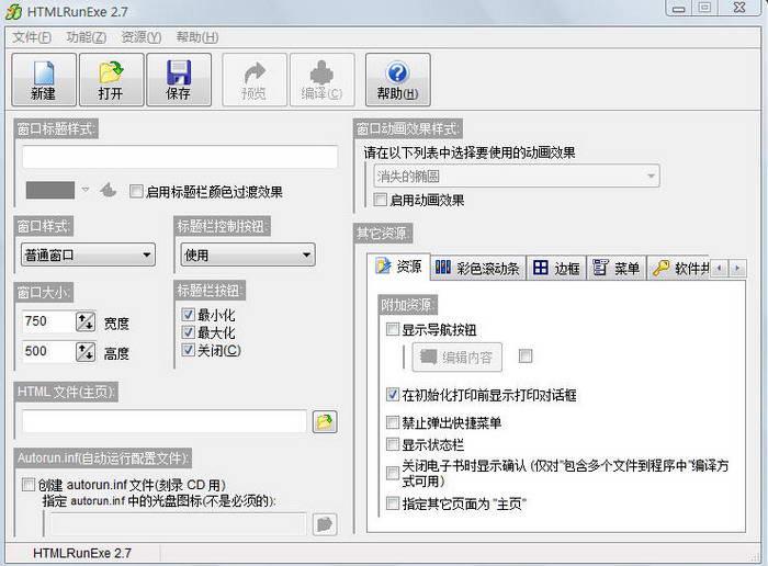 HTMLRunExe网页文件打包为exe可执行程序电子图书制作软件