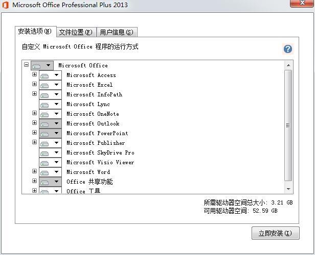 Microsoft Office 2013 (32位)