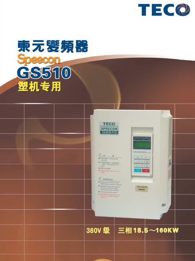 东元gs510bb0030塑机专用变频器使用说明书