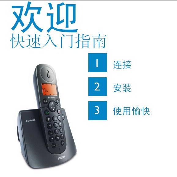 PHILIPS DCTG625电话说明书