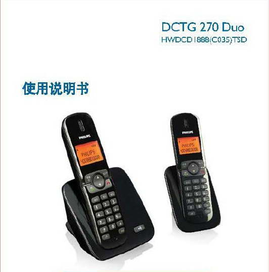 PHILIPS DCTG270 Duo电话使用说明书