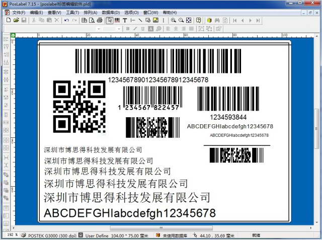 Postek Poslabel条码标签编辑软件
