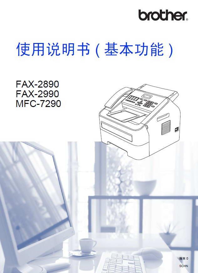 兄弟FAX2890一体机说明书